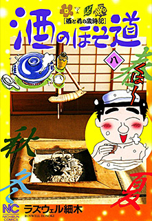 酒のほそ道 第8巻