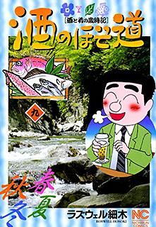 酒のほそ道 第9巻