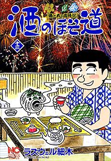 酒のほそ道 第13巻