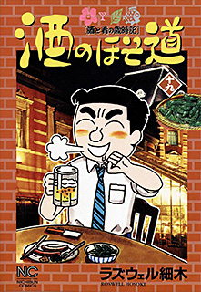 酒のほそ道 第19巻