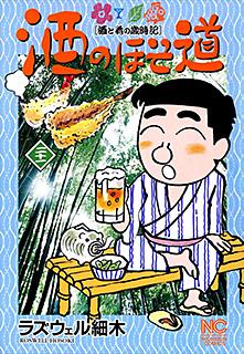 酒のほそ道 第21巻