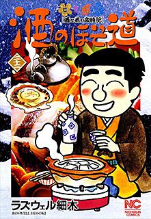 酒のほそ道 第22巻