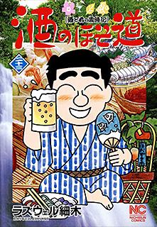 酒のほそ道 第23巻