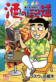 酒のほそ道 第27巻