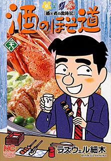 酒のほそ道 第28巻