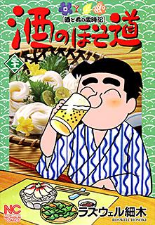 酒のほそ道 第31巻