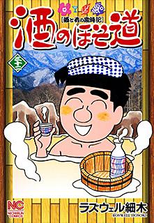 酒のほそ道 第32巻