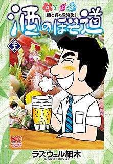 酒のほそ道 第35巻