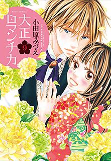大正ロマンチカ 第9巻