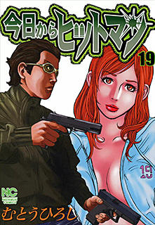 今日からヒットマン 第19巻