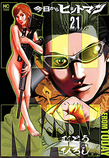 今日からヒットマン 第21巻