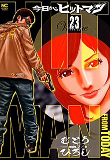 今日からヒットマン 第23巻