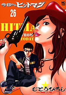 今日からヒットマン 第26巻