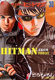 今日からヒットマン 第30巻