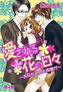 愛される花の日々〜お兄ちゃんと同僚が〜 第4巻