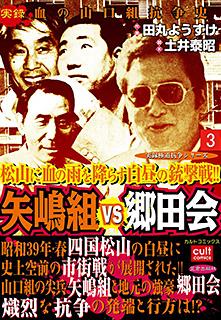 矢嶋組VS郷田会 第3巻
