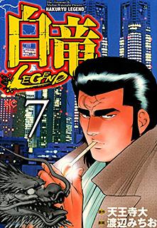 白竜-LEGEND- 第7巻