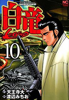 白竜-LEGEND- 第10巻