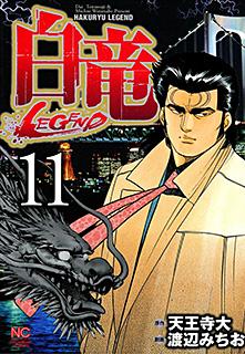 白竜-LEGEND- 第11巻