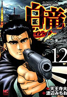 白竜-LEGEND- 第12巻