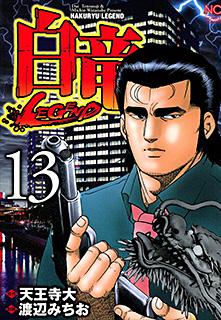 白竜-LEGEND- 第13巻