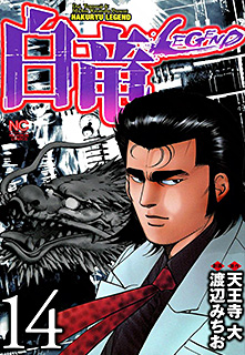 白竜-LEGEND- 第14巻