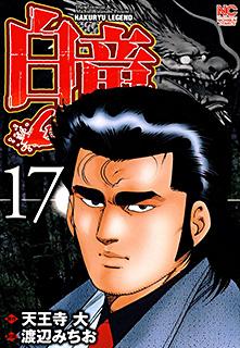 白竜-LEGEND- 第17巻