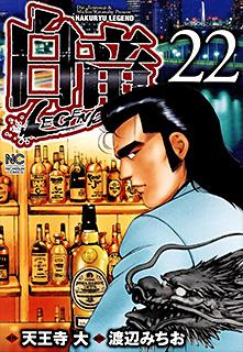 白竜-LEGEND- 第22巻