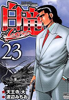 白竜-LEGEND- 第23巻