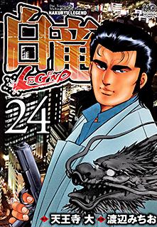 白竜-LEGEND- 第24巻