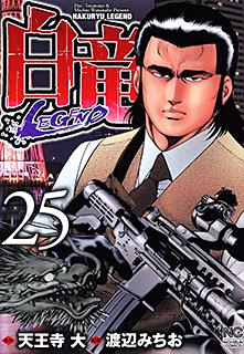 白竜-LEGEND- 第25巻