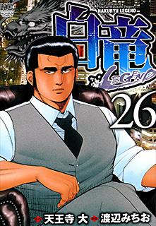 白竜-LEGEND- 第26巻