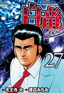 白竜-LEGEND- 第27巻