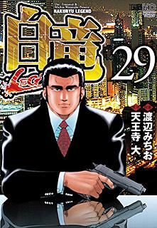 白竜-LEGEND- 第29巻