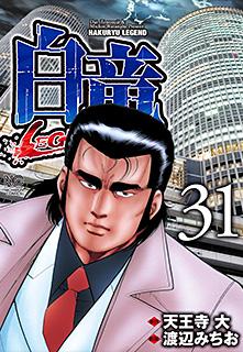 白竜-LEGEND- 第31巻
