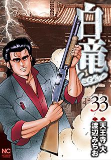 白竜-LEGEND- 第33巻