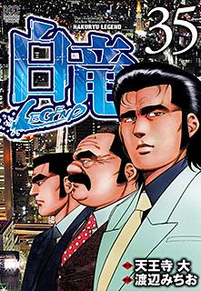 白竜-LEGEND- 第35巻
