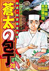 蒼太の包丁 第20巻