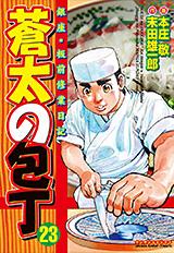 蒼太の包丁 第23巻