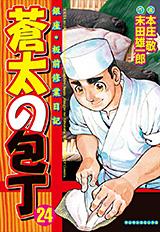 蒼太の包丁 第24巻