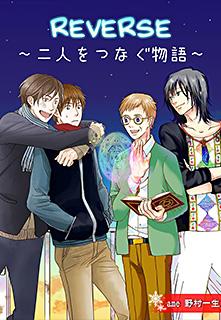 REVERSE〜二人をつなぐ物語〜