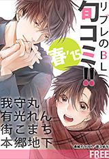 【無料】リブレのBL旬コミ!! 春'15