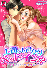 上司といきなりベッドイン!?〜本番アリのニセ婚性活〜 第2巻
