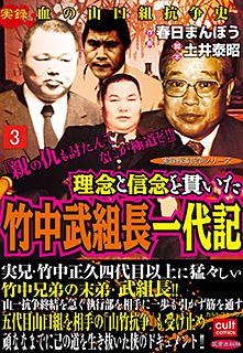 理念と信念を貫いた竹中武組長一代記 第3巻