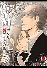 GYM〜ボクサー×トレーナー傷だらけの恋!〜 第2巻