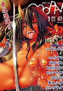 月刊QooPA(クーパ) 1月号【No.6】