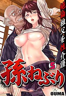 孫ねぶり〜絶倫祖父を性介護〜 第5巻