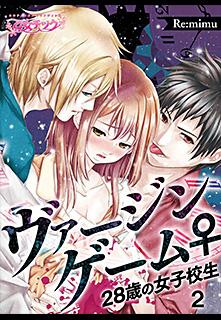 ヴァージンゲーム♀28歳の女子校生 第2巻