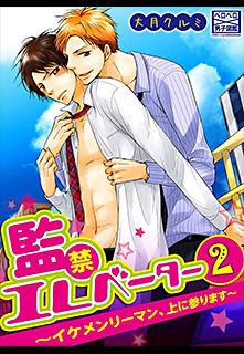 監禁エレベーター2〜イケメンリーマン、上に参ります〜 第2巻