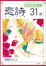恋詩〜16歳×義父『フレイヤ連載』 31話